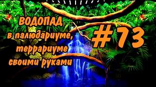 #73 Водопад в палюдариуме своими руками. 350 л. Waterfall a terrarium DIY. 350 L.(В этом видео Аквамен покажет, как сделать водопад в палюдариуме или террариуме своими руками. n this video Aquaman..., 2017-02-04T18:58:30.000Z)