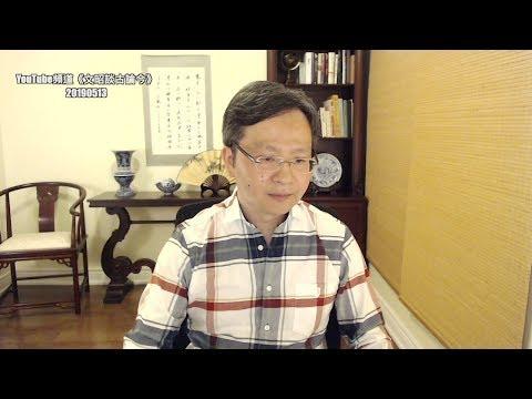 文昭:刘鹤解释谈判破裂泄露重大隐情;北京反击手段背后的打算
