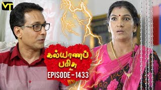 KalyanaParisu 2 - Tamil Serial | கல்யாணபரிசு | Episode 1433 | 15 November 2018 | Sun TV Serial