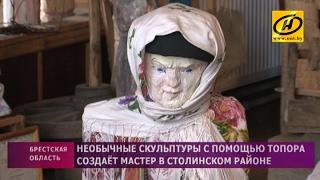 Необычные скульптуры с помощью топора создаёт мастер в Столинском районе
