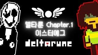 """[한글버전] """"갓"""" 게임 델타룬 Chapter.1 이스터에그 요소들."""
