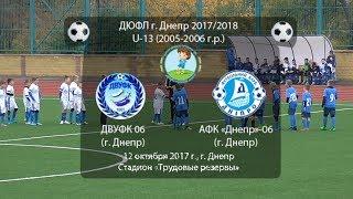 """ДВУФК (2006) - АФК """"Днепр"""" (2006). 12.10.2017"""