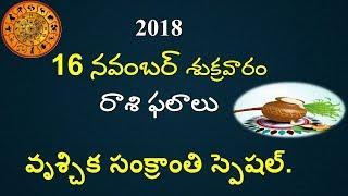 16 నవంబర్ 2018 శుక్రవారం రాశి ఫలాలు వృశ్చిక సంక్రాంతి స్పెషల్ | Daily Horoscope | Astrology | 2018 |