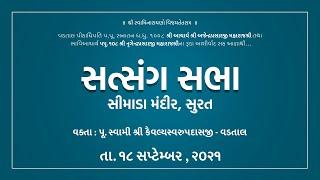સત્સંગ સભા || Satsang Sabha || Swaminaryan Vadtal Gadi || 2021