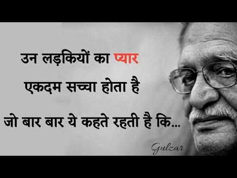 Gulzar shayari in hindi || gulzar poetry || Shayari gulzar || best status 2021 || sahab gulzar