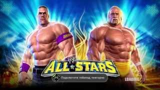 WWE All Stars Xbox 360 Gameplay - Рестлинг - ИГРА для мальчиков.