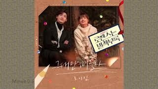 Roy kim(로이킴) - all i do(그대만 떠올라) romance is a bonus book ...
