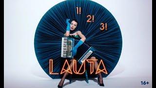 Смотреть клип Lauta - 1!2!3!