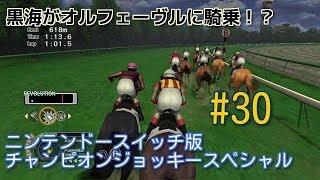 #30  黒海がオルフェーヴルに騎乗!?『Nintendo Switch版チャンピオンジョッキースペシャル実況』