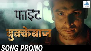 Bukkebaaz Song Teaser Movie Figght   New Marathi Song 2018   Ray Marshall, J Subodh, Mc Azad
