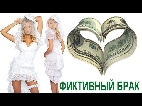 знакомства для заключения фиктивного брака