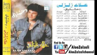 علاء زلزلي - من يوم لشفتك - البوم وحشتيني - Alaa Zalzali Men youmlsheftek