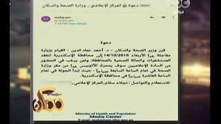 #ممكن   شاهد…خيري رمضان يهاجم دعوة وزير الصحة لحضور اعلامين في زيارة مفاجئة