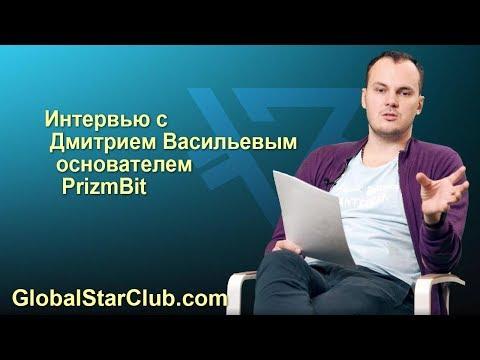Интервью с основателем PrizmBit Дмитрием Васильевым