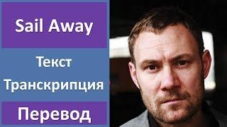 Скачать David Gray Sail Away текст перевод транскрипция