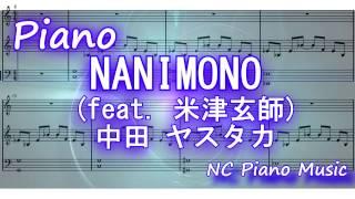 【楽譜付ピアノ】NANIMONO (feat. 米津玄師) 中田 ヤスタカ(映画「何者」主題歌 thumbnail