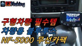 구형차량필수템 차량용 블루투스 NF-5000무선카팩 /…