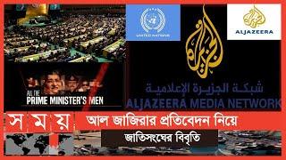 এবার আল জাজিরার দাবি প্রত্যাখ্যান করলো জাতিসংঘ | Al Jazeera |United Nations |Sheikh Hasina |Somoy TV
