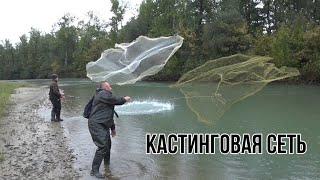 Способ как ловить рыбу без удочки Рыбалка КАСТИНГОВЫМИ сетями в 6 рук