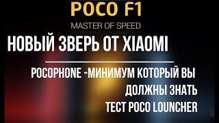 POCOPHONE POCO F1 -минимум который вы должны знать !!ТЕСТ poco louncher