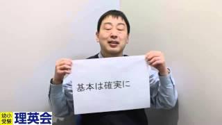【基本は確実に】 お受験で慶應横浜初等部へ合格するために何をすれば良...