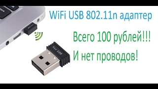 uSB WiFi адаптер 802.11 - краткий обзор wifi адаптер для компьютера