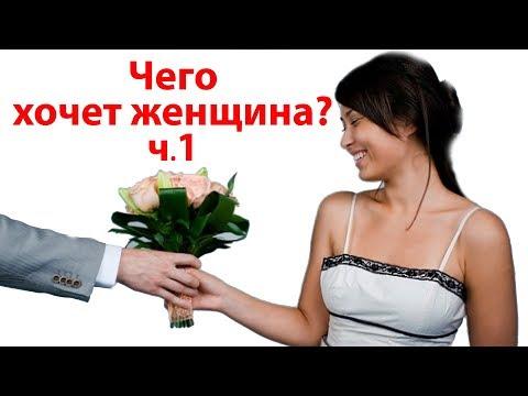 А вы знаете, чего хочет женщина?