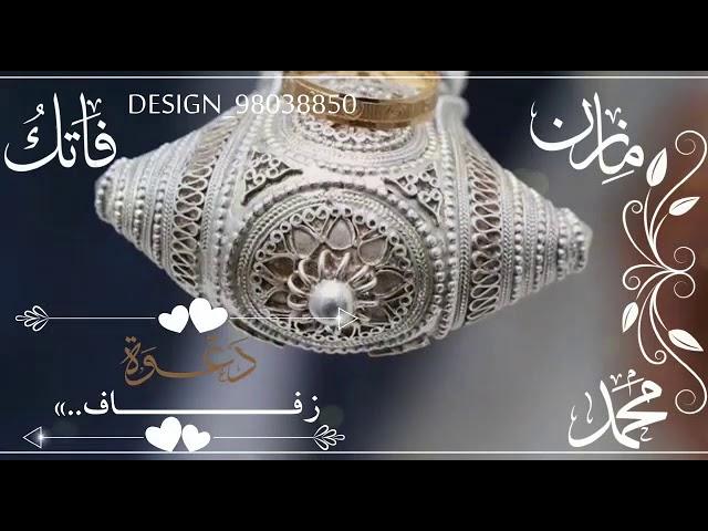 د عوة زفاف معاريس 2019 سلطنة عمان لطلب التصميم واتساب ٩٨٠٣٨٨٥٠ Youtube