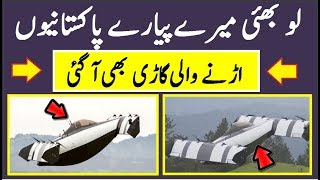 Flying Electric Car In Pakistan 2019 Mind Blowing Technology