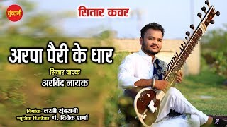 Arpa Pairi Ke Dhar - अरपा पैरी के धार || Arvind Nayak || Beautiful Instrumental - Sitar - Cover Song