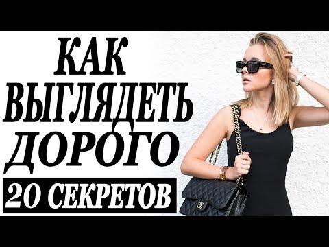 Как выглядят дорогие женщины