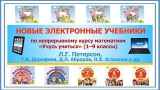 Электронные учебники Л.Г.Петерсон