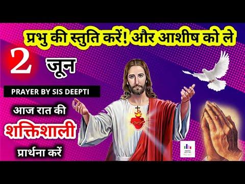 रात की प्रार्थना | प्रभु की स्तुति करें और आशीष को ले | Night Prayer | By Sister Deepti