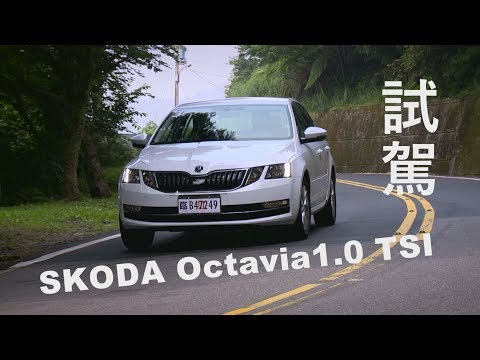 SKODA Octavia 1.0 TSI 試駕 進口品質國產車價