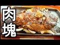 【飯テロ】いきなりステーキ!初めて食べた男の反応