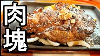 【飯テロ】いきなりステーキ!初めて食べた男の反応 thumbnail