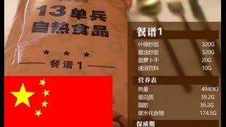 【元自衛官による】★中国軍ミリ飯(13単兵)自熱食品 Chinese Army Combatration(13 soldiers)Autothermal food
