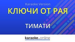 Ключи от рая - Тимати (Karaoke version)