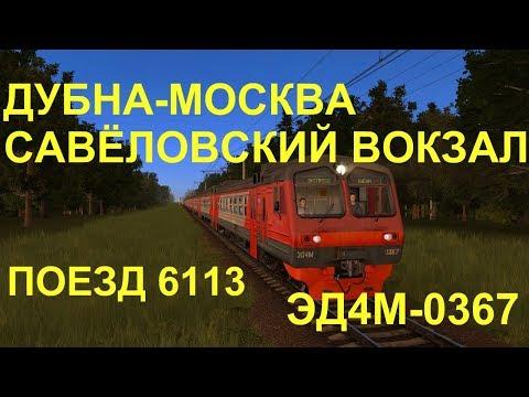 Дубна-Москва Савёловский вокзал на электропоезде ЭД4М-0367 Trainz 12