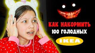 Как Накормить 100 Голодных в IKEA Роблокс / Вики Шоу Плей