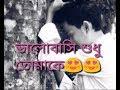 ভালোবাসি শুধু তোমায়(Romantic love line dailoge) Whatsapp Status Video Download Free