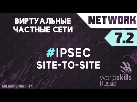 7.2. Настройка IPsec  на Cisco / Остров Network / WorldSkills