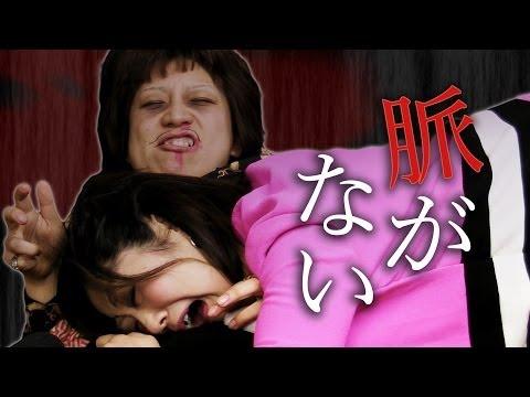 【ケンとクミ】ケンの死、クミの愛【日本エレキテル連合】
