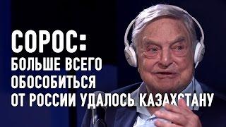 Казахстан прилагает большие усилия, чтобы обособиться от России