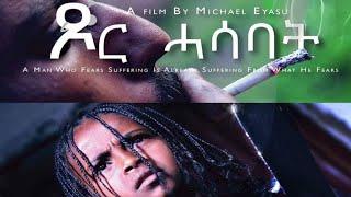 RED SEA - ጾር ሓሳባት - ሓጻር ናይ ትግርኛ ፊልም - Eritrean Short Movie - Tsor hasabat