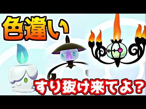 シャンデラ ポケモン剣盾