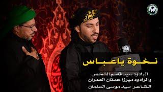 نخيناك ياعباس نخوة ضمائر Hussainun تصميمي Youtube