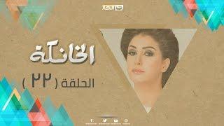 Episode 22 - Al Khanka Series | الحلقة الثانية و العشرون - مسلسل الخانكة