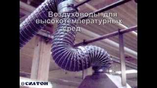 видео Шланги и воздуховоды промышленные в Екатеринбурге