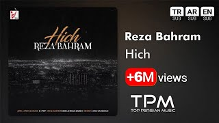Reza Bahram - Hich || رضا بهرام - هیچ